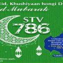 bsnl eid mubarak 786 plan 2018
