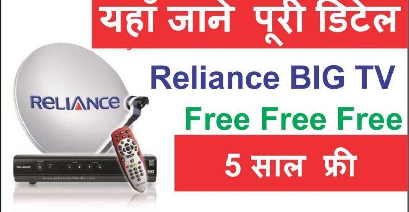reliance big tv free