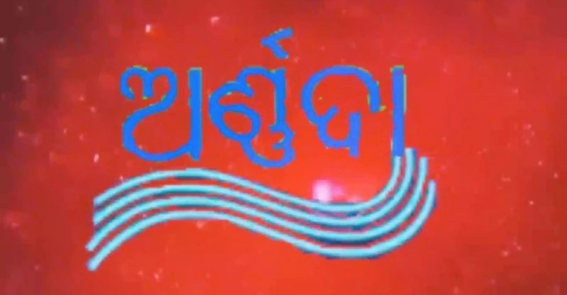 arnada tv odia channels