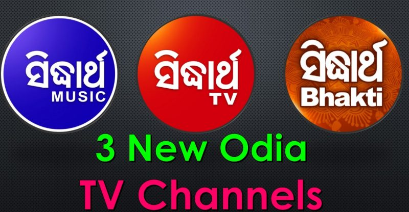 new odia tv channels sidharth tv sidharth music sidharth bhakti