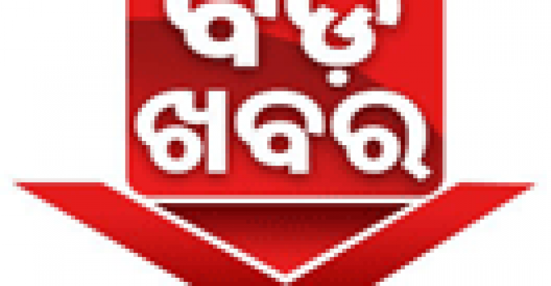 bada khabar odia channel