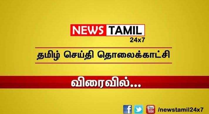 news tamil 24*7