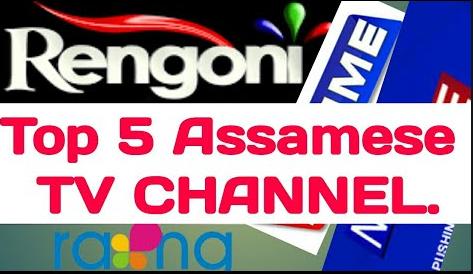 assamese tv channels