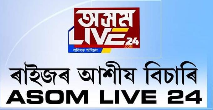 Asom Live 24