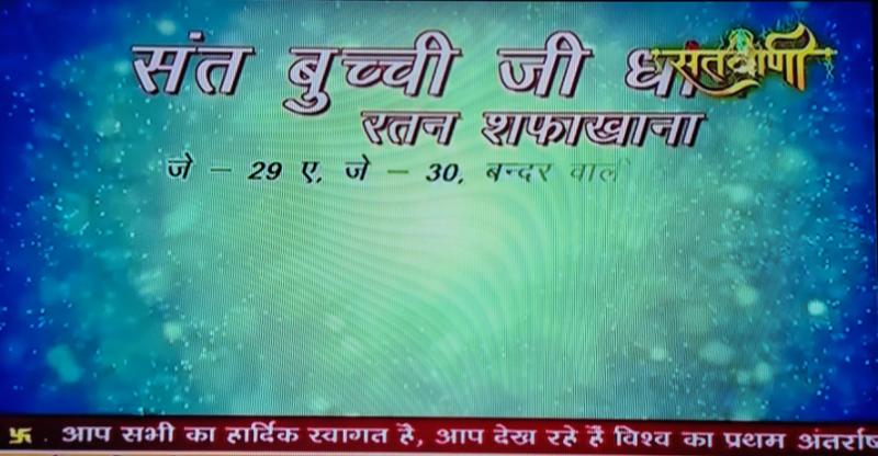 santwani tv dishtv
