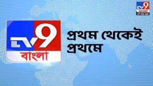 TV9 bangla channel