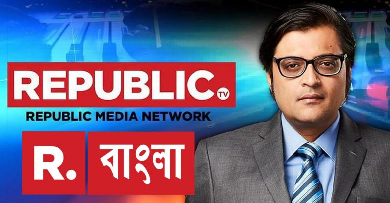 republic bangla