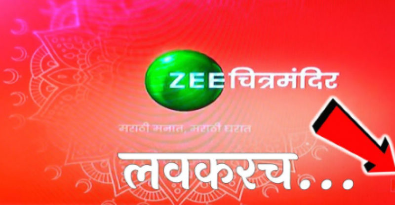 Zee Chitramandir