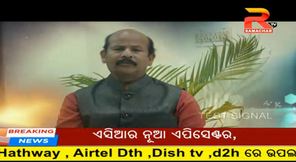 RTV Samachar Odia Channel Live