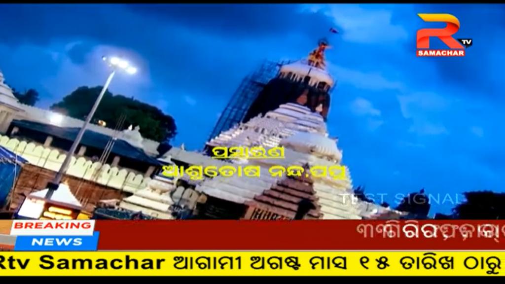 RTV Samachar Odia