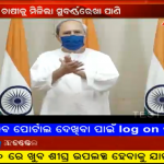 ekamra bharat odia channel