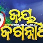 Jay Jagannatha TV Odia Channel