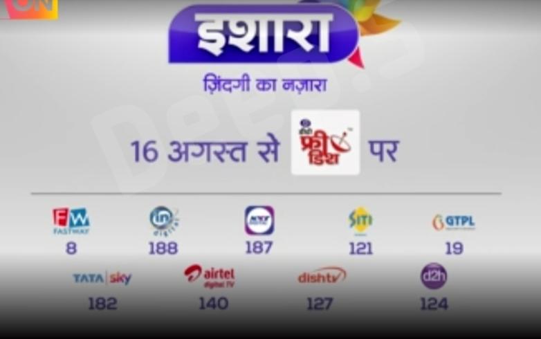 Ishara TV