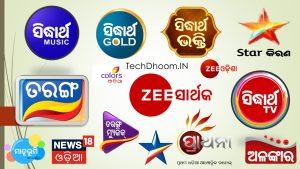 Odia All TV Channel Ala Carte Price 2022